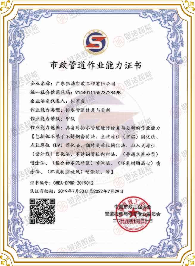 排水龙8官网手机版下载修复与更新(甲级)市政龙8官网手机版下载作业能力